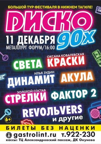 Диско 90х. Большой тур фестиваля