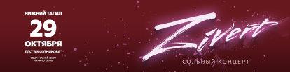 ZIVERT. Сольный концерт