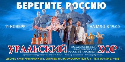 Уральский хор. Берегите Россию