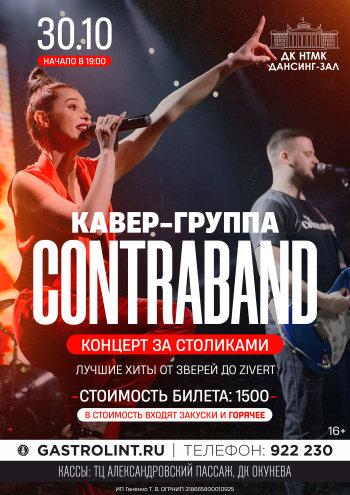 """Кавер-группа """"КонтраБанда"""""""