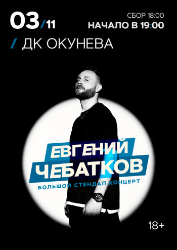 Евгений Чебатков. Stand Up