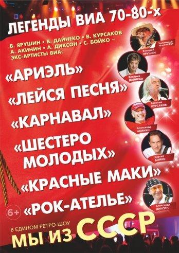 "Легенды ВИА 70-80х. ""Мы из СССР"""
