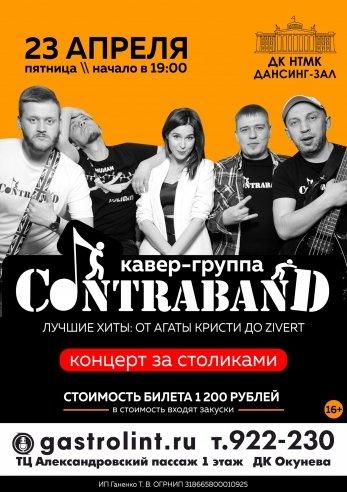 "Кавер-группа ""КонтраБанда"" Концерт за столиками"