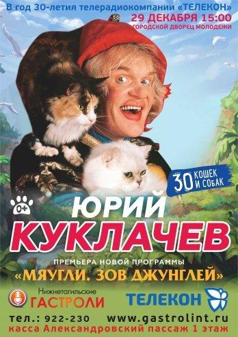 КУКЛАЧЁВ