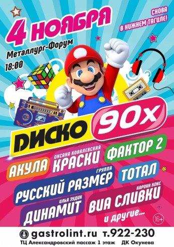 ДИСКАЧ 90-х