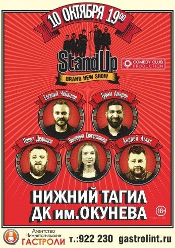 Stand Up шоу